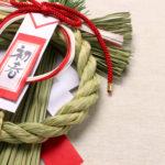 みんなの常識!?お正月に大活躍した、しめ縄の正しい処分方法を教えます!